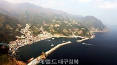 포항해수청, 울릉도 저동항 관광 · 레저 · 문화공간 조성 추진