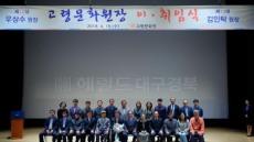제13대 고령문화원장에 김인탁 신임원장 취임
