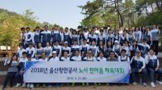 울산항만공사, '노사화합 한마음 체육대회' 개최