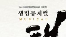 성주군, 내달 16일 생명 뮤지컬 '태(胎)' 선보인다