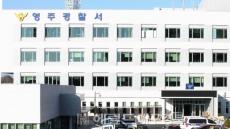 영주경찰, 30대 뺑소니범 검거