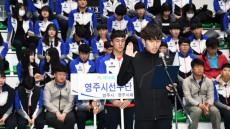 상주서 열리는 56회 도민체전 영주시 선수단 663명 출전