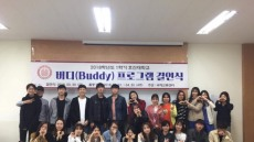 호산대, 외국인 유학생을 위한 버디 프로그램 운영
