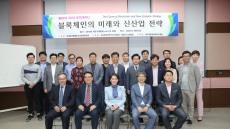 [포토뉴스]대구경북경자청, WATEF 세미나 후원