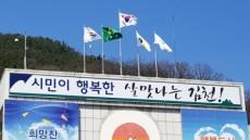 김천시공무원 법무행정 역량 다진다.