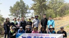 울산 농소농협, 동산마을 농가 일손돕기 나서