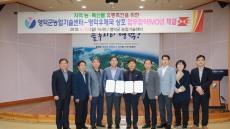 영덕우체국-영덕군 농업기술센터, 지역·농특산물 유통 활성화 업무협약 체결