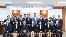 농협은행 울산본부, 6급 신규직원 임용장 교부식