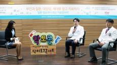 '자궁질환·대장암, 제대로 알고 치료하자' 안동병원서 닥터토크콘서트개최
