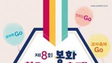 제8회 봉화 한국과자축제 준비 착착