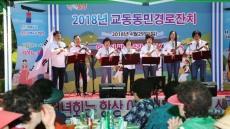 'LH나눔 플러스 밥차' 밀양 교동민 경로잔치 봉사