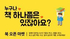 울산항만공사, 책읽는 문화 공유 '북 오픈마켓' 개최