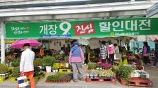 농협울산유통센터, 개장기념 '고객감사 진심 할인대전'