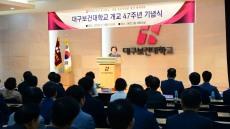 대구보건대, 제47주년 개교 기념식 개최