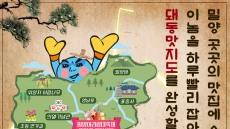 밀양시, 밀양아리랑대축제 앞두고 'SNS 사전 이벤트'