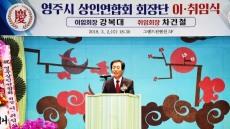 영주시 상인연합회, 제6대 차건철 회장 취임