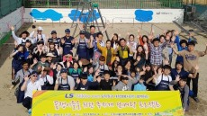 LS니꼬동제련, 대학생 봉사단과 벽화그리기 재능 기부