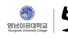 영남이공대, 개교 50주년 기념 CI 공개
