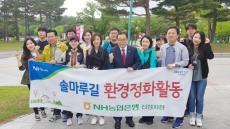NH농협은행 신정지점, 솔마루길 정화활동 펼쳐