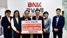 BNK경남은행, '장애인 인식개선사업 기금' 기탁