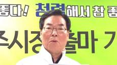 """김주영 전 영주시장 출마 선언 """"분열된 영주의 민심을 모으겠다"""""""