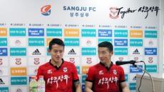 상주상무 대표 수비수 홍철, 김민우 2018 러시아 월드컵 대표팀 발탁