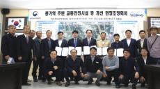 한국철도시설공단↔영주시풍기읍 주민 '철도 분쟁' 해결