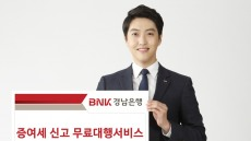 BNK경남은행, '증여세 신고 무료대행서비스' 제공