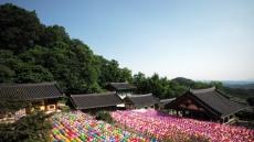 [포토뉴스]천년고찰 영주 부석사 석탄일 봉축 준비