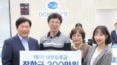 DGB대구은행, 등록금 이벤트 당첨고객 장학금 전달