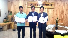 포항시 산림조합, 산딸기 TV홈쇼핑 판매 업무협약