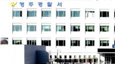 영주경찰, 불법 사행성 게임장 운영 50대 업주 입건