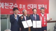 김학동 한국당 예천군수 후보, '근자필성'의 자세로 선거에 임하겠다