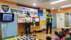 포항북부署, 어린이집 미취학 아동 대상 '교통안전교육' 실시