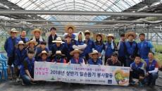 UNIST-언양농협, 공촌마을에서 '농번기 일손지원'