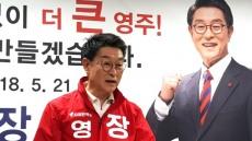 """장욱현 영주시장 후보 """"친인척비리 무관한일,허위사실 유포 강력 대응방침"""