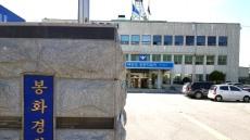 봉화署, 사찰 불전함서  현금훔친 60대 구속