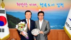 김천시, 대한민국 스포츠 발전 기여····대한체육회 공로패 수상