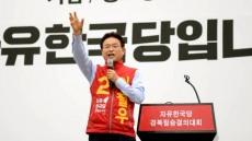 이철우 경북지사후보 선대위 발족...6인 공동선대 위원장 체제로