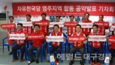[포토뉴스]이철우 경북도지사 후보 영주지역 자유한국당 후보들과 합동 공약발표