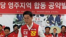 [포토뉴스]장욱현 영주시장 후보 영주지역 자유한국당 후보들과 합동 공약발표