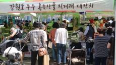 롯데百 울산점, 7일까지 '강원도 농특산물 직거래 장터' 열어