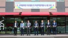 한동대, 12일 '산학협력관 리모델링 준공식' 개최