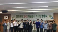 포항시, '포항관광 SNS 자원봉사 기자단' 운영