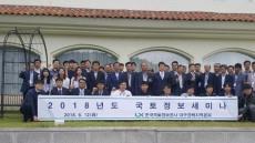 한국국토정보공사 대구경북본부, 국토정보세미나 개최