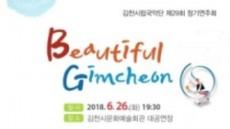 김천시립국악단 26일 제29회 정기연주회 개최