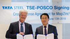 포스코-타타스틸 유럽, 도금강판 기술협력 체결