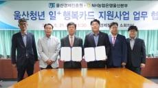 NH농협은행, '울산청년 일+행복카드 지원사업' 업무협약
