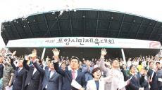 포항시, 제13회 시민체육대회  성황....시민 화합축제로 자리매김