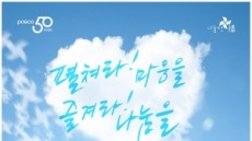포스코, 27일 '2018 포스코 패밀리 희망나눔 자선바자회' 개최
